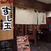 富山寿司屋28年1月え