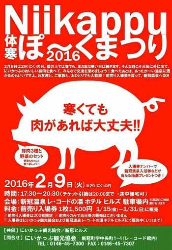 20160209_Niikappu ぽ~くまつりポスター最終版