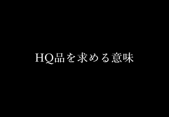 HQ.jpg