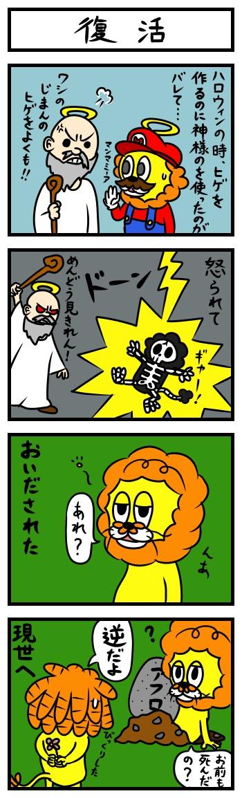 4koma058復活