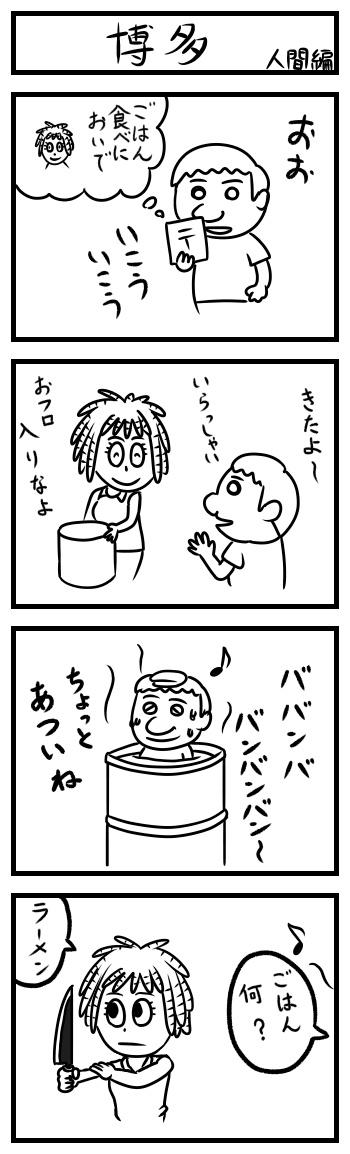 4koma002博多(人間)