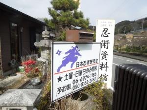 奈良忍術学院
