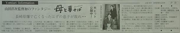 1227読売a