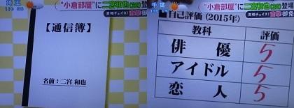 1230とくダネi