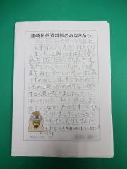 敷島北小のみなさんからお手紙をいただきました