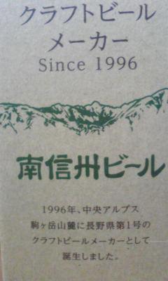 駒ケ根ビール1