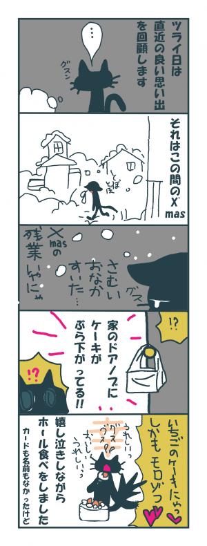 メリクリ回顧録