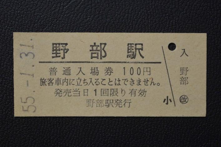CSC_4730  野部駅最終日