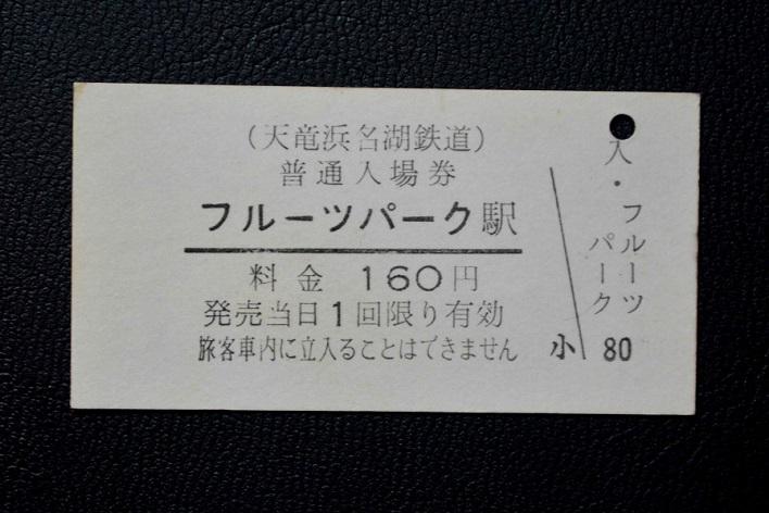 CSC_4728 フルーツパーク入場券