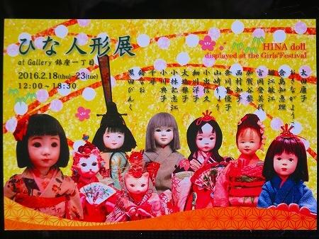 160213 ひな人形展