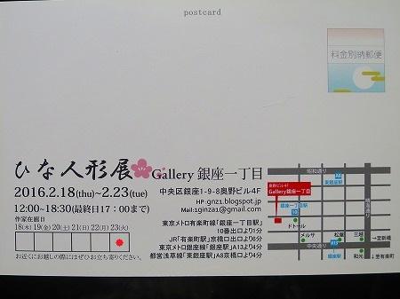 160213 ひな人形展2