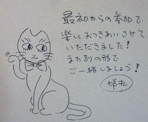 蝉丸さんのサイン