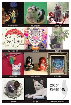 メゾンドネコ 2015'猫の贈り物