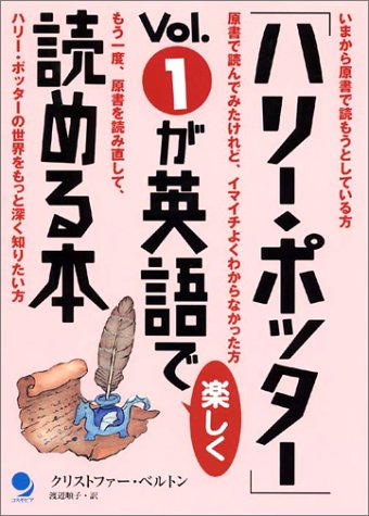 「ハリーポッター」Vol①が英語で楽しく読める本