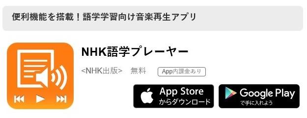 NHK語学プレーヤー