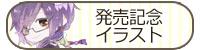 ryu3_発売記念