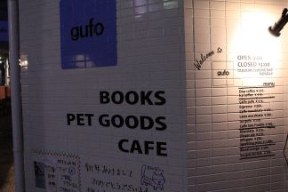 gufo(グーフォ)絵本と雑貨とペットグッズ