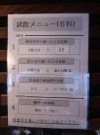 151105・旭酒造・獺祭・試飲メニュー