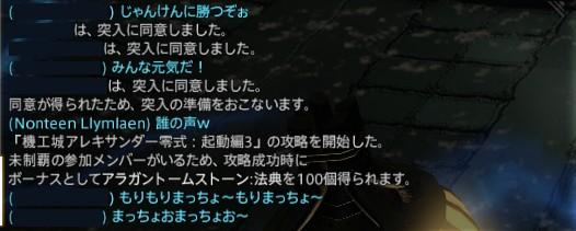 ffxiv_dx11 2015-11-04 22-08-18-26