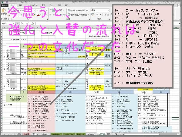 FF11-yosyu-2.jpg