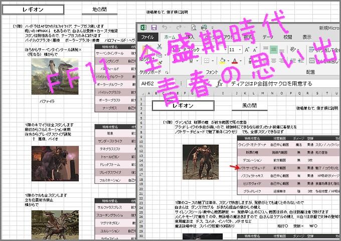 FF11-yosyu.jpg