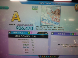 The Night Away(MK Remix)(激)