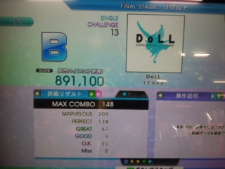 DoLL(鬼)