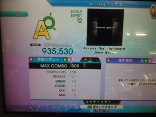 Across the nightmare(激)
