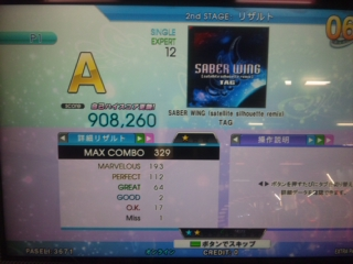 SAVER WING(sattelite remix)(激)