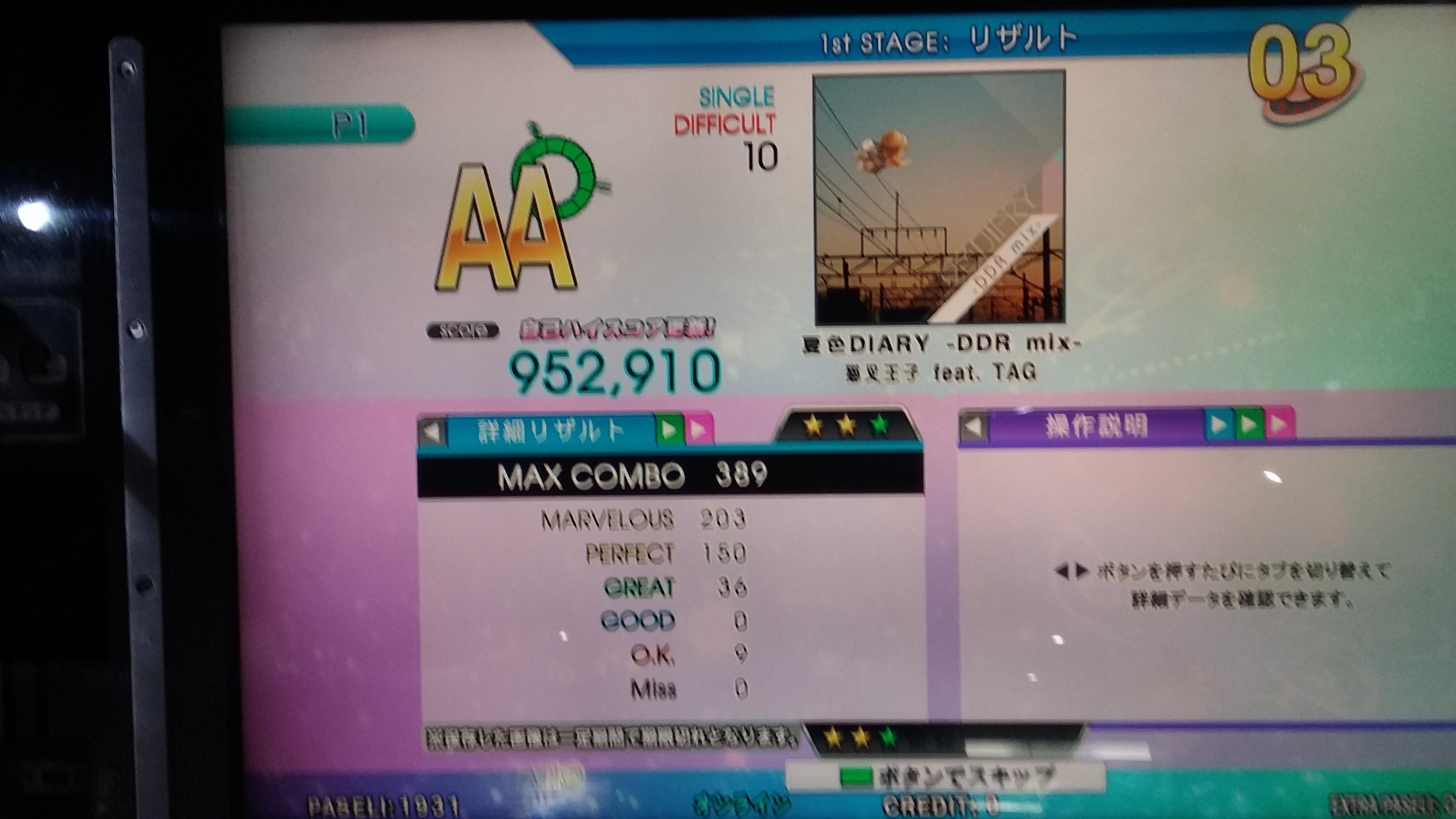 夏色DIARY -DDR mix-(踊)