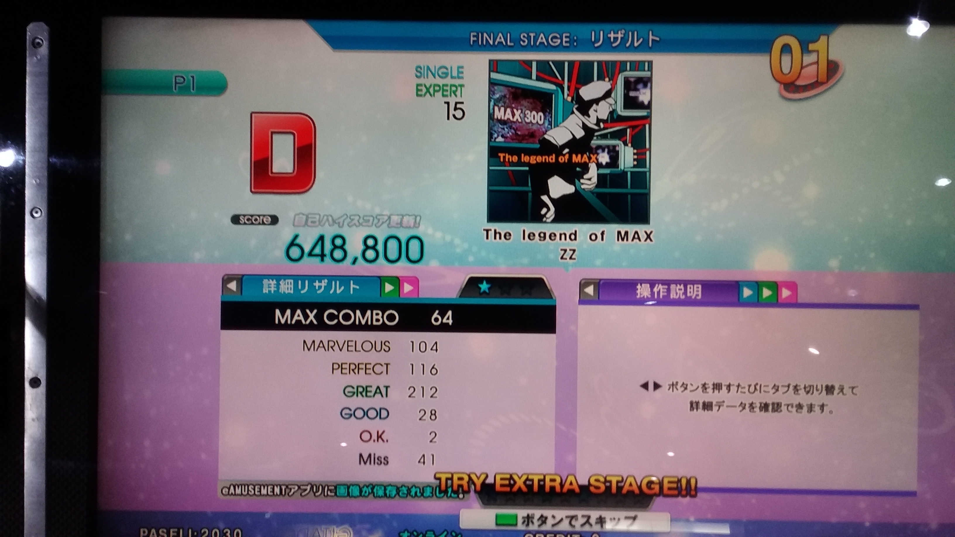 The legend of MAX(激)