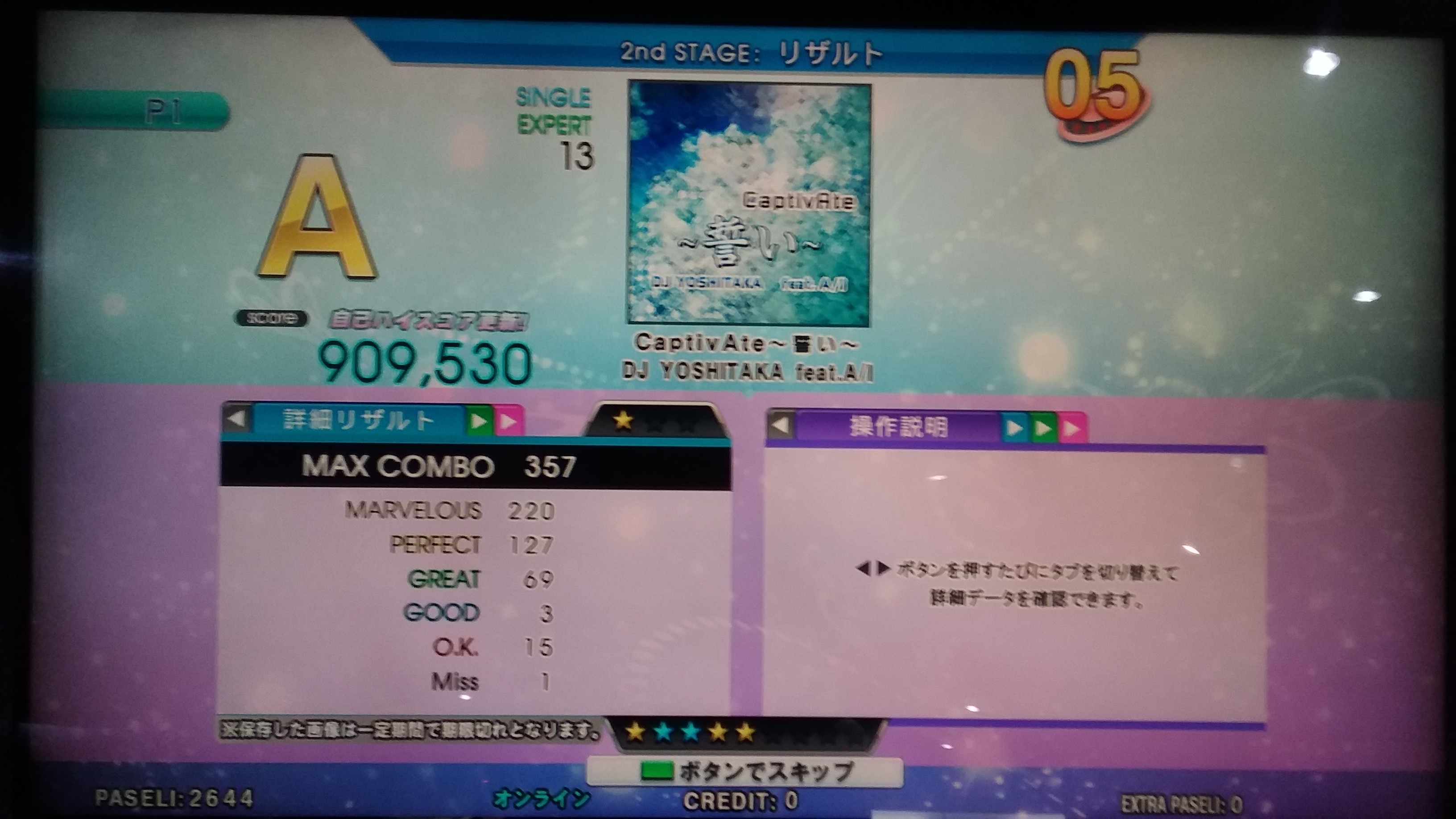 CaptivAte-誓い-(激)A判定