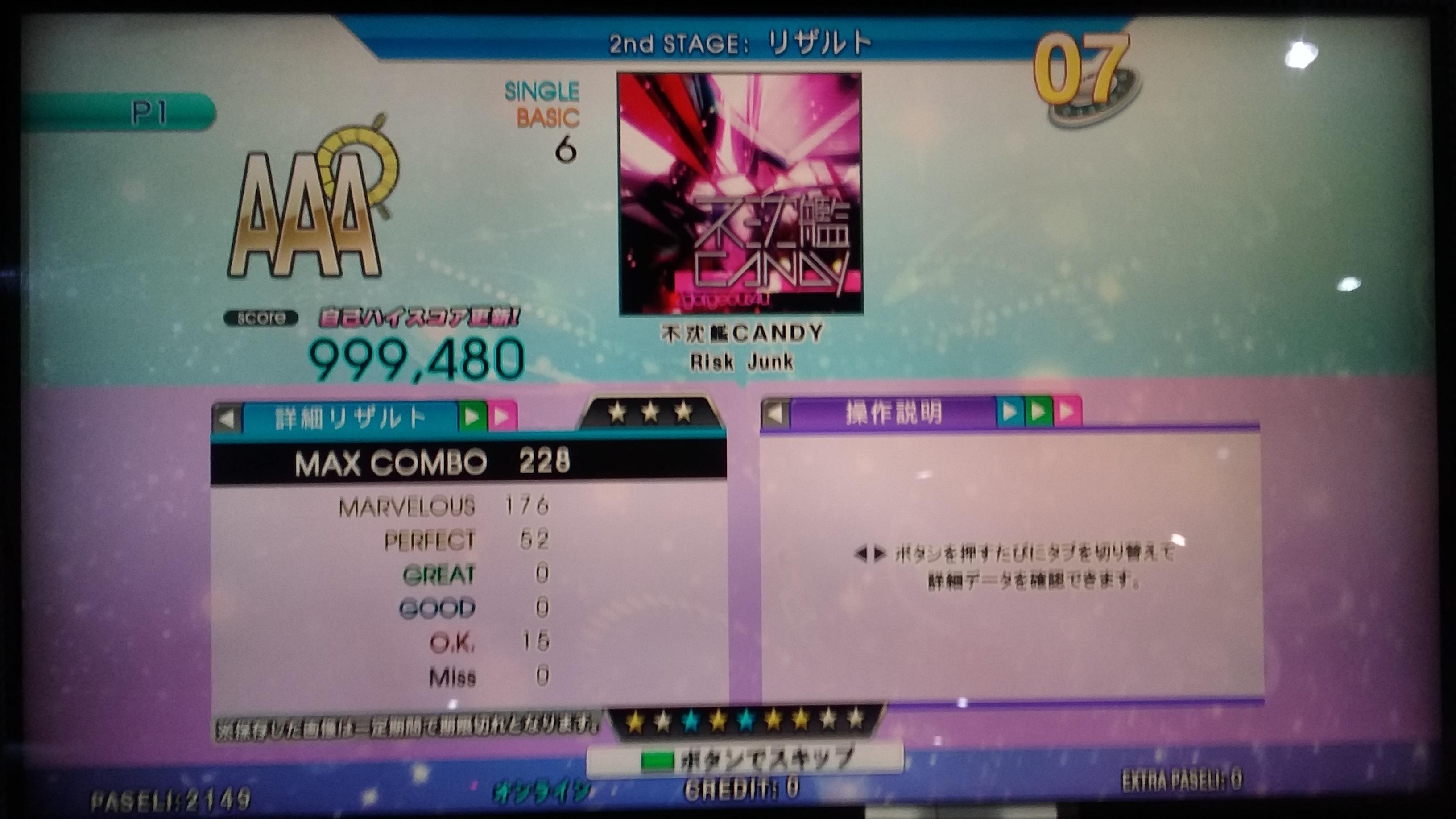 不沈艦CANDY(楽)AAA