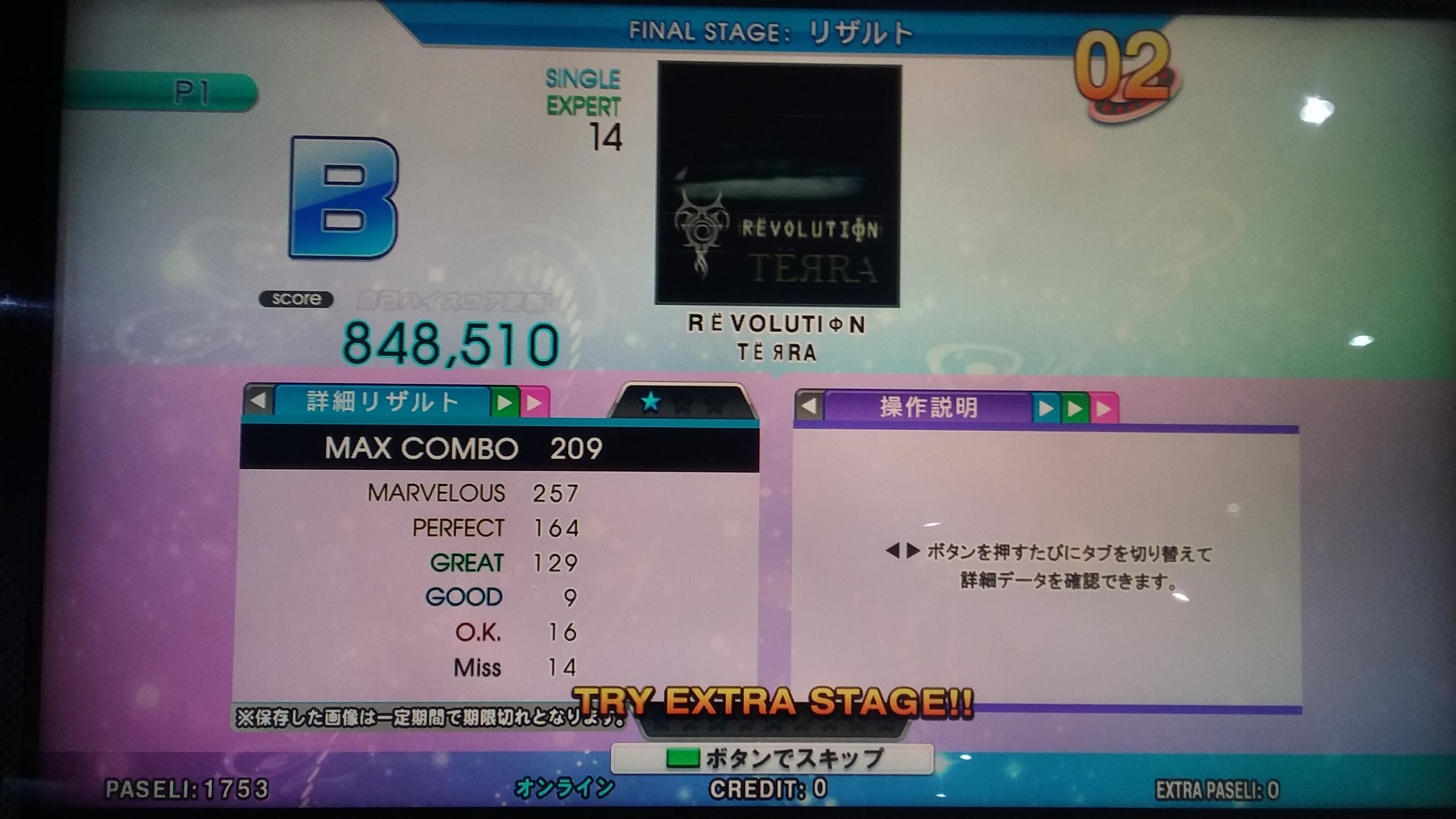 REVOLUTION(激)B