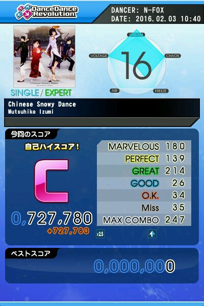 Chinese_Snowy_Dance 激 C
