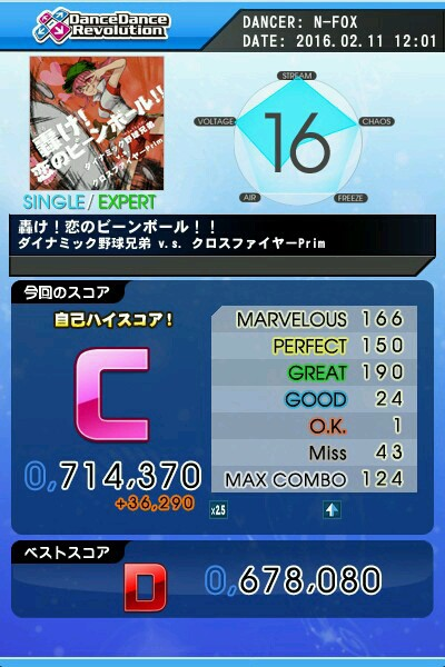 轟け!恋のビーンボール!! ESP C