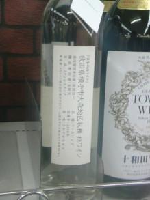 北の果てであいましょう-横手市の葡萄のワイン