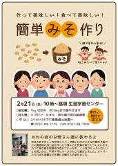 160221_miso_2016020814121279b.jpg