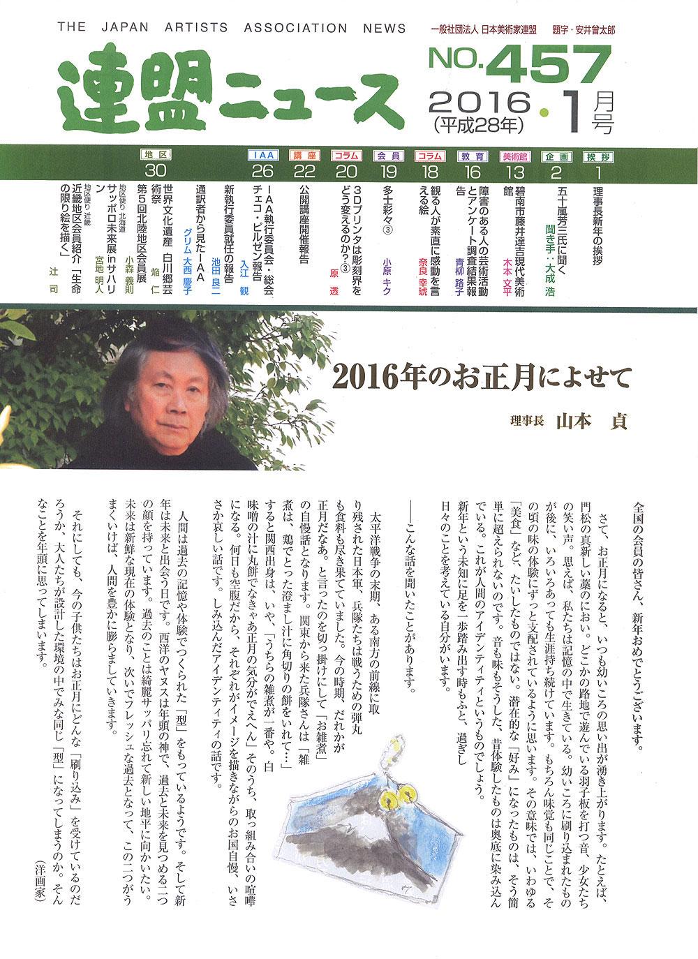 20160110a.jpg