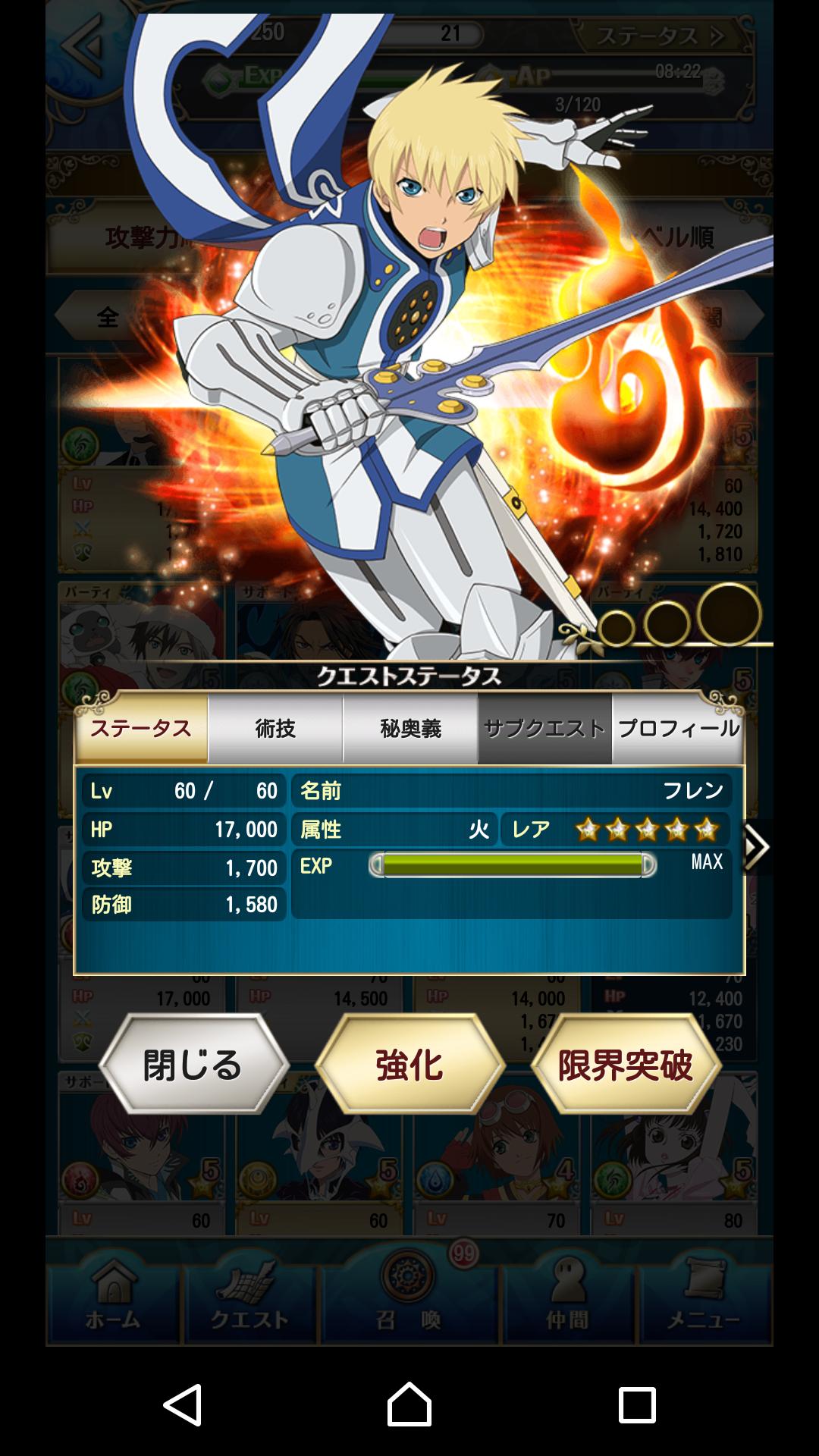 ☆5確定雫 火フレン