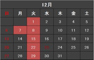 2015年12月カレンダー