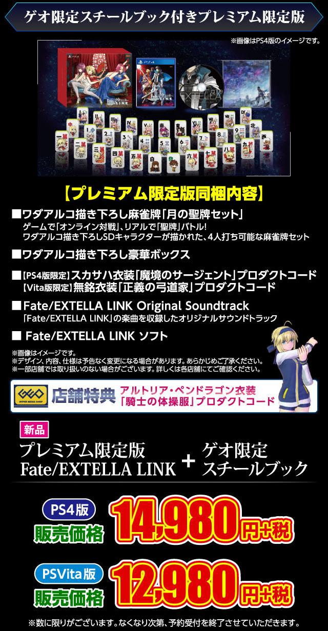 初音ミク -Project DIVA- X スチールブック