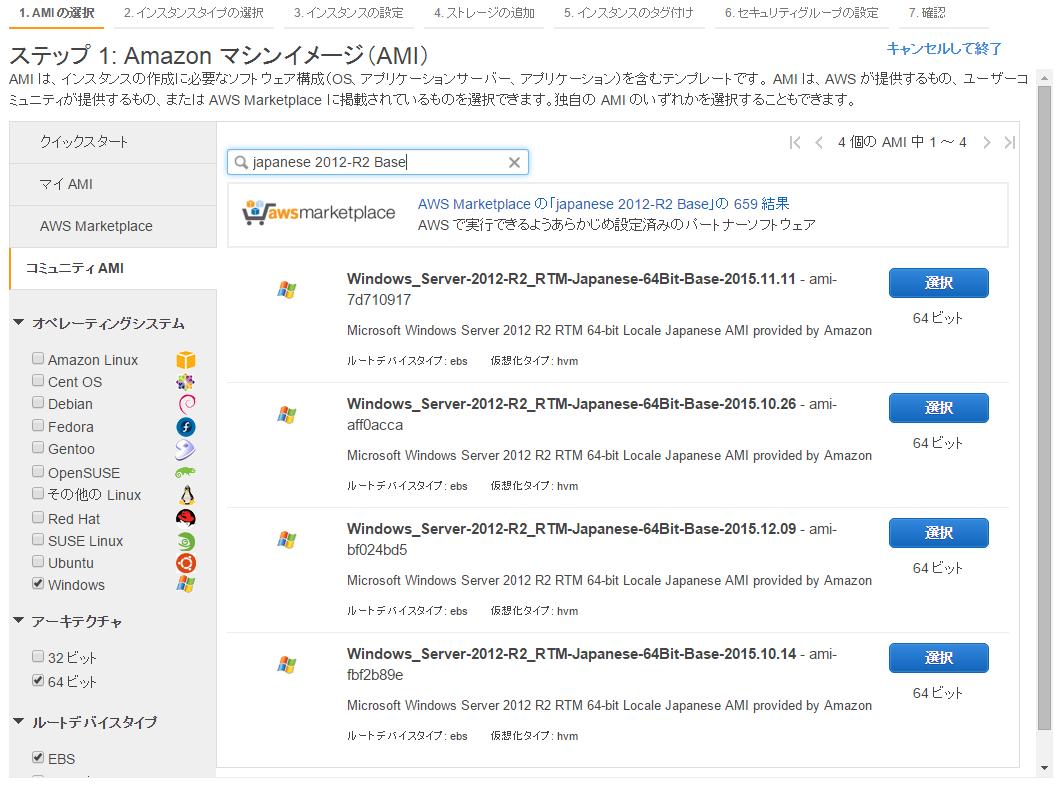 aws_ec2_ami_japanese.png