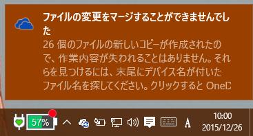 onedrive_merge_fail_2.png