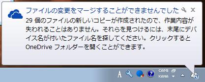 onedrive_merge_fail_4.png