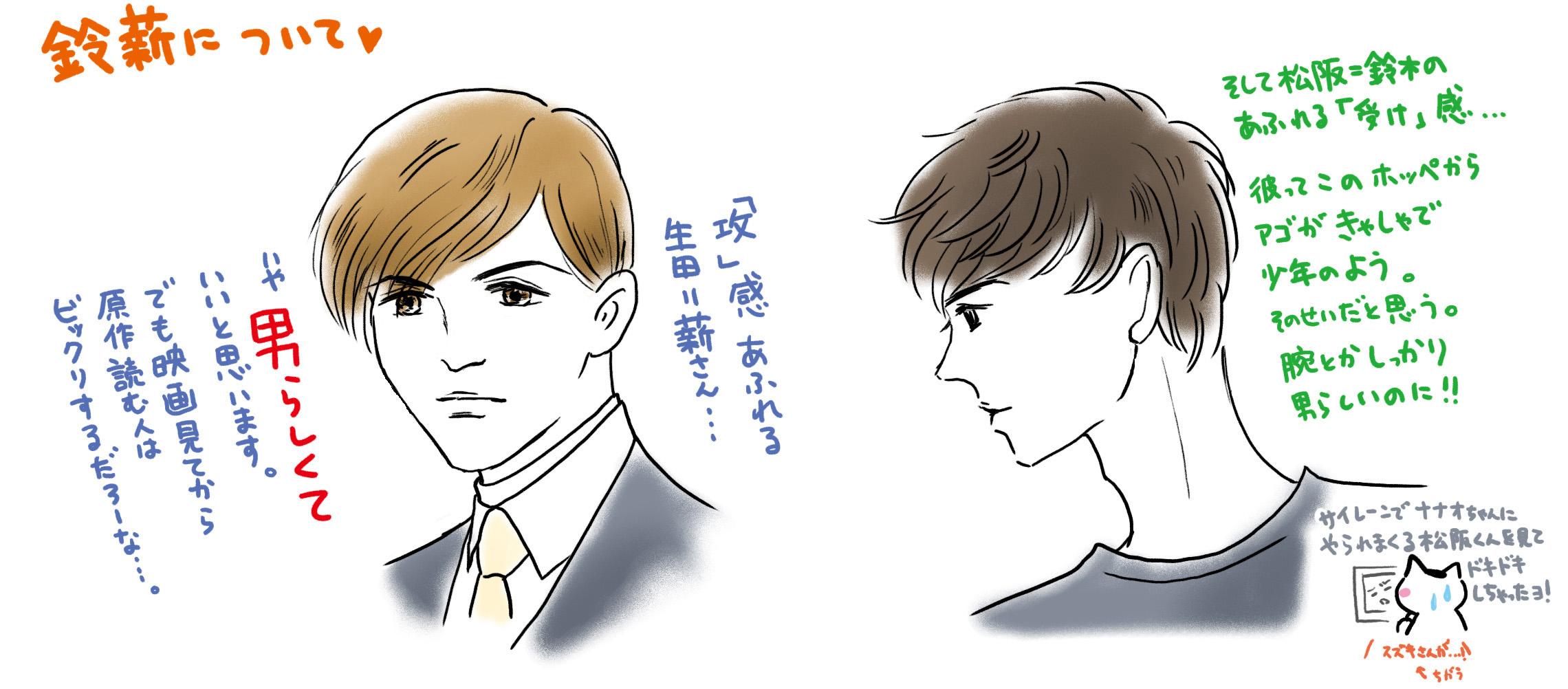 映画の生田/松坂=薪さん、鈴木さんについて
