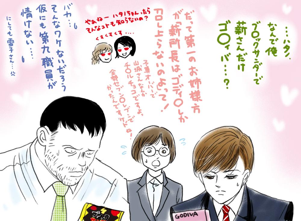 今日の岡薪 その18 ハッピーバレンタイン!