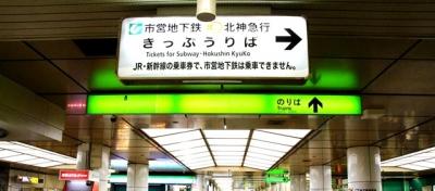 神戸市営地下鉄北神急行新神戸駅