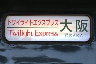 トワイライトエクスプレス大阪行き方向幕