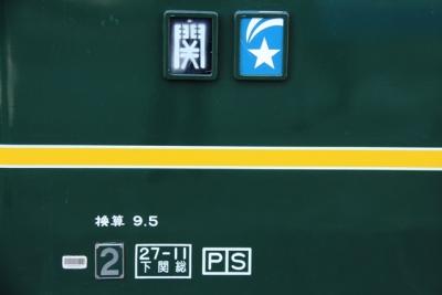 27-11下関総